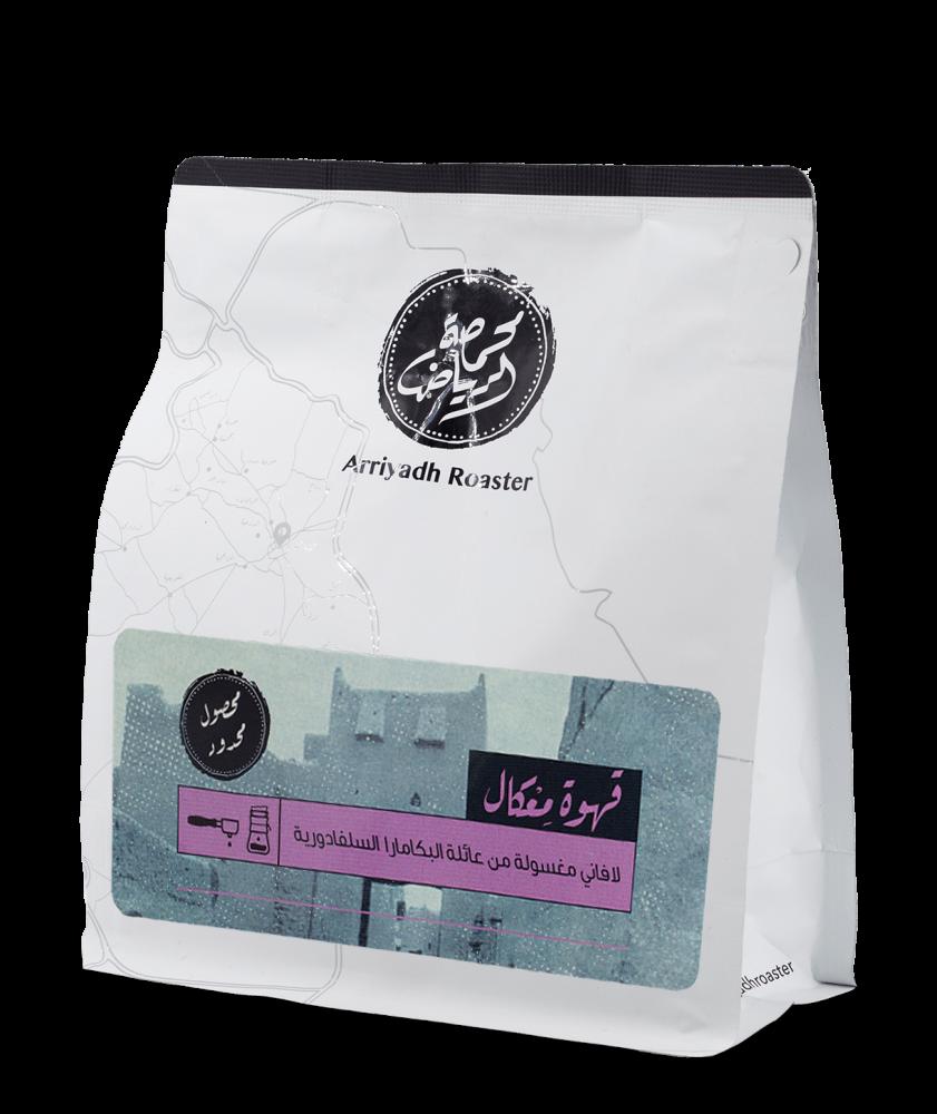 بياك-محمصة-الرياض-قهوة-معكال-قهوة-مختصة
