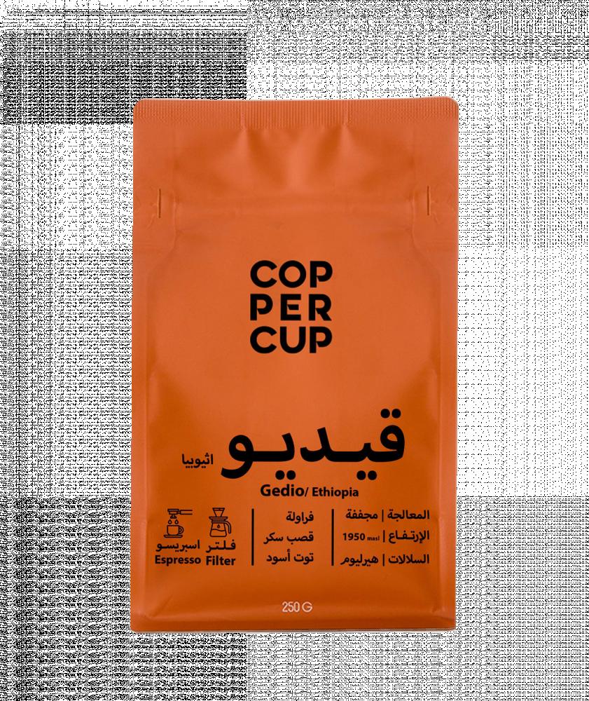 بياك كوبر كب إثيوبيا قيديو قهوة مختصة