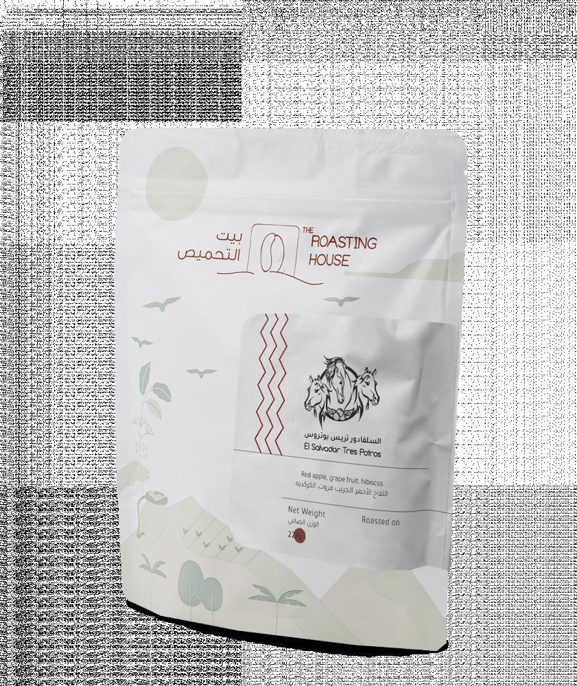 بياك بيت التحميص السلفادور تريس بوتروس قهوة مختصة