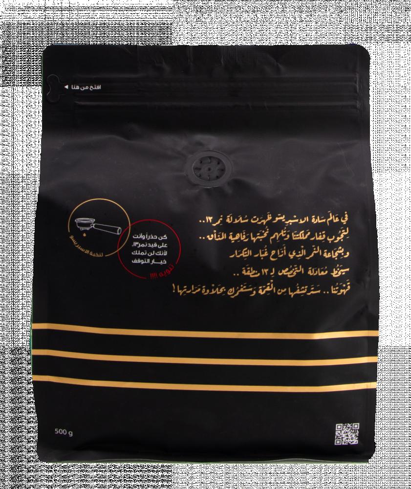 بياك محمصة الرياض نمر 13 جبل القارة قهوة مختصة