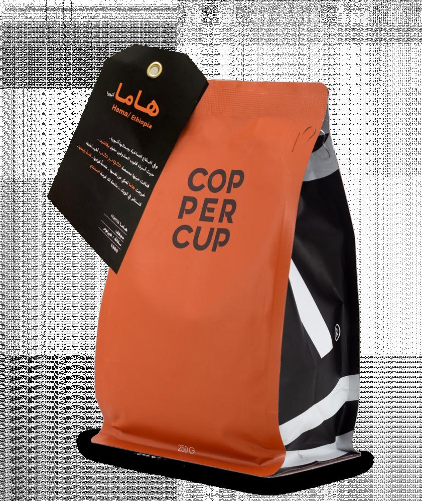 بياك كوبر كب اثيوبيا هاما قهوة مختصة