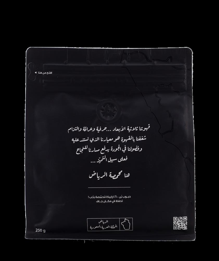 بياك محمصة الرياض شارع الشميسي قهوة مختصة