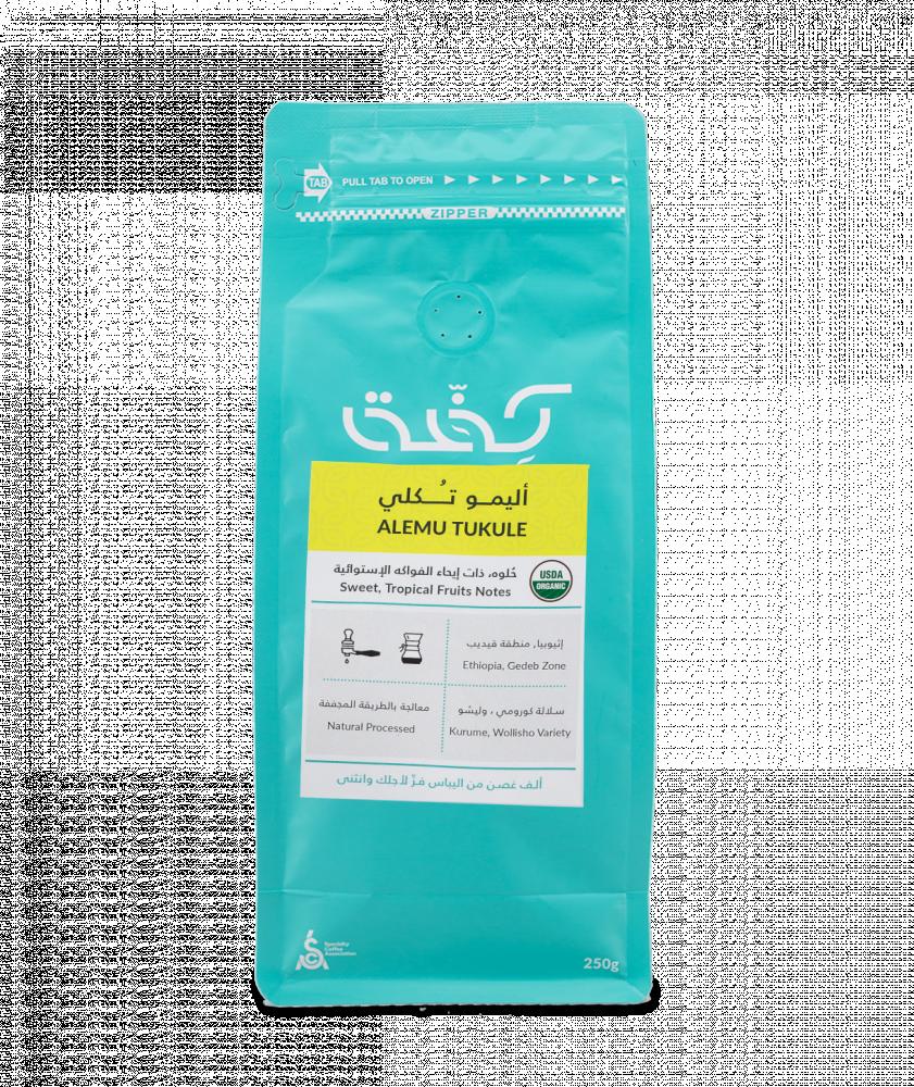 بياك كفة اثيوبيا اليمو تكلي قهوة مختصة