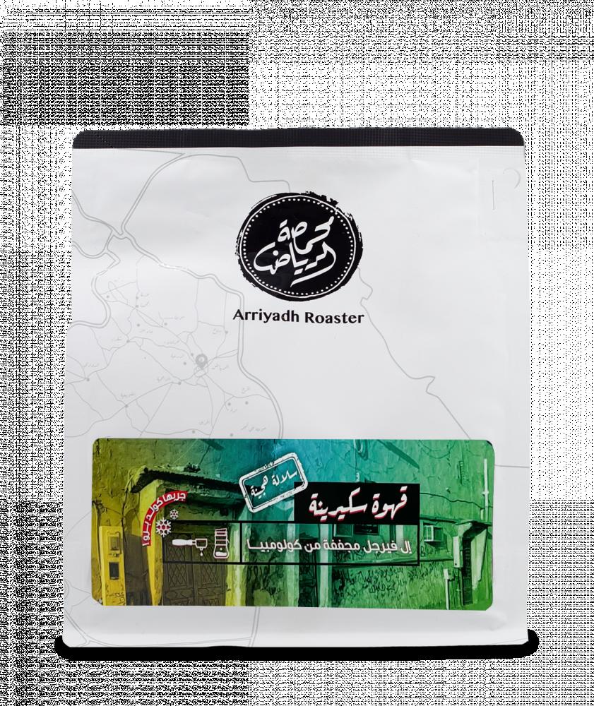بياك محمصة الرياض سكيرينة قهوة مختصة