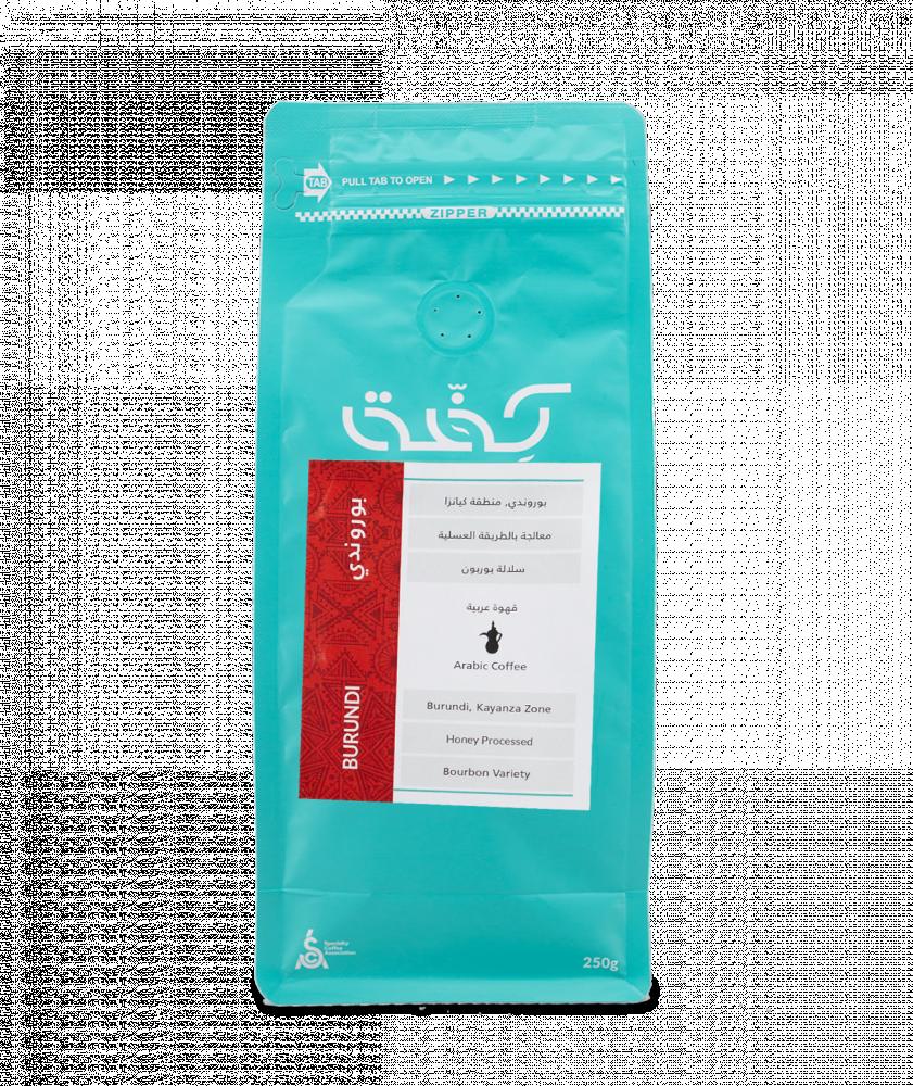 بياك كفة بورندي قهوة عربية
