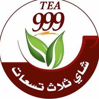 شاي 999