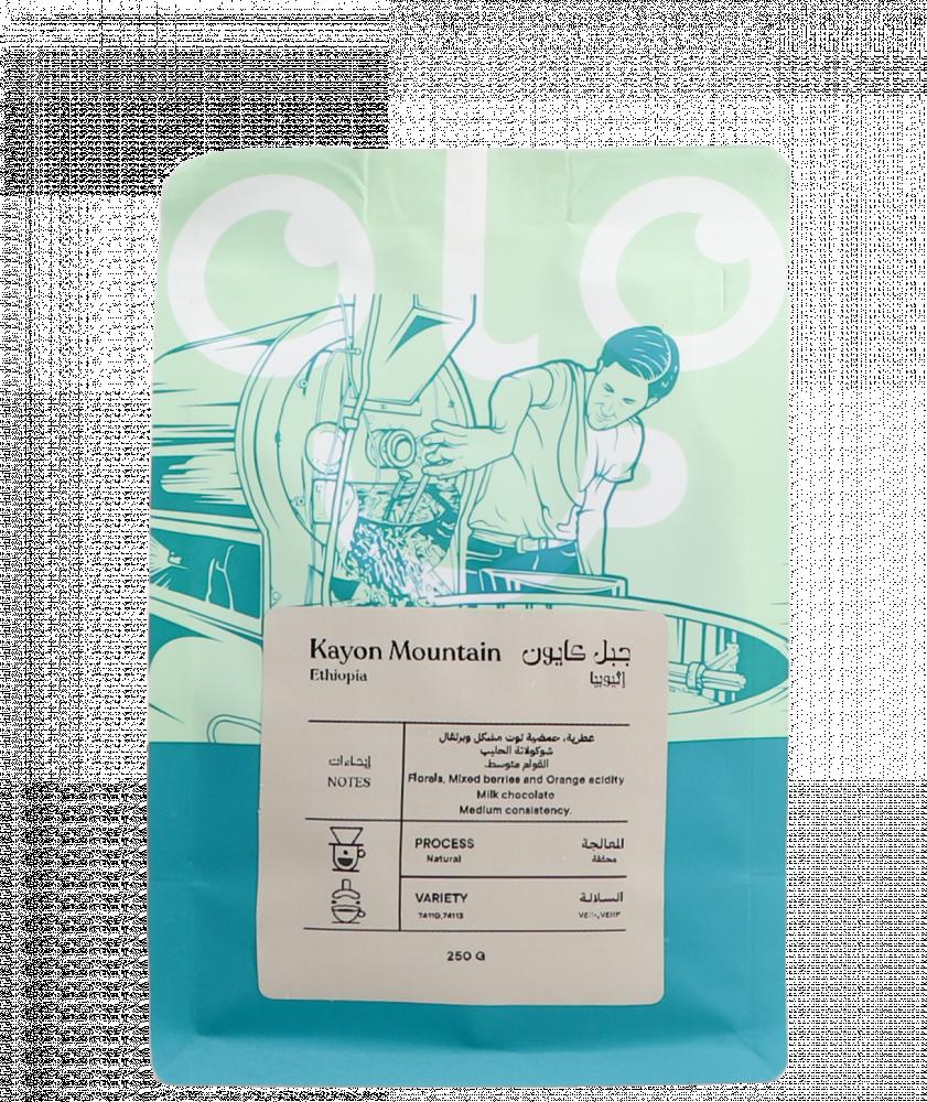 بياك بيكولو إثيوبيا جبل كايون قهوة مختصة قهوة فلتر قهوة اسبريسو