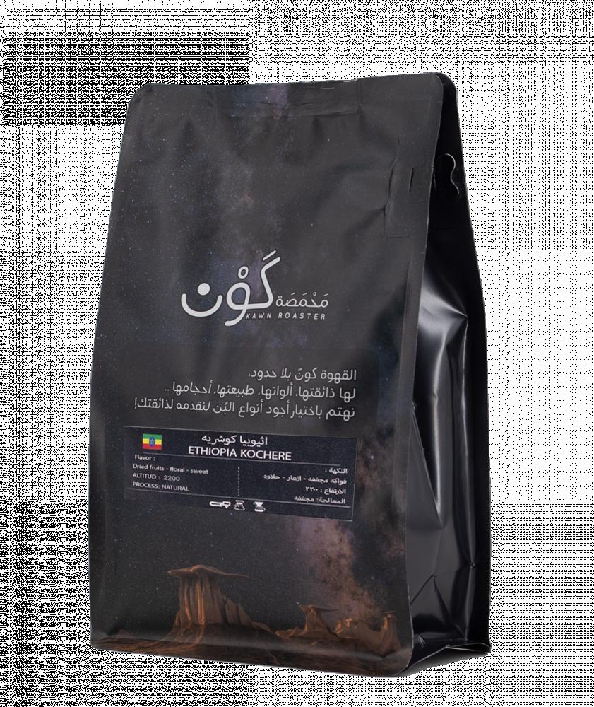 بياك كون اثيوبيا كوشرية قهوة مختصة