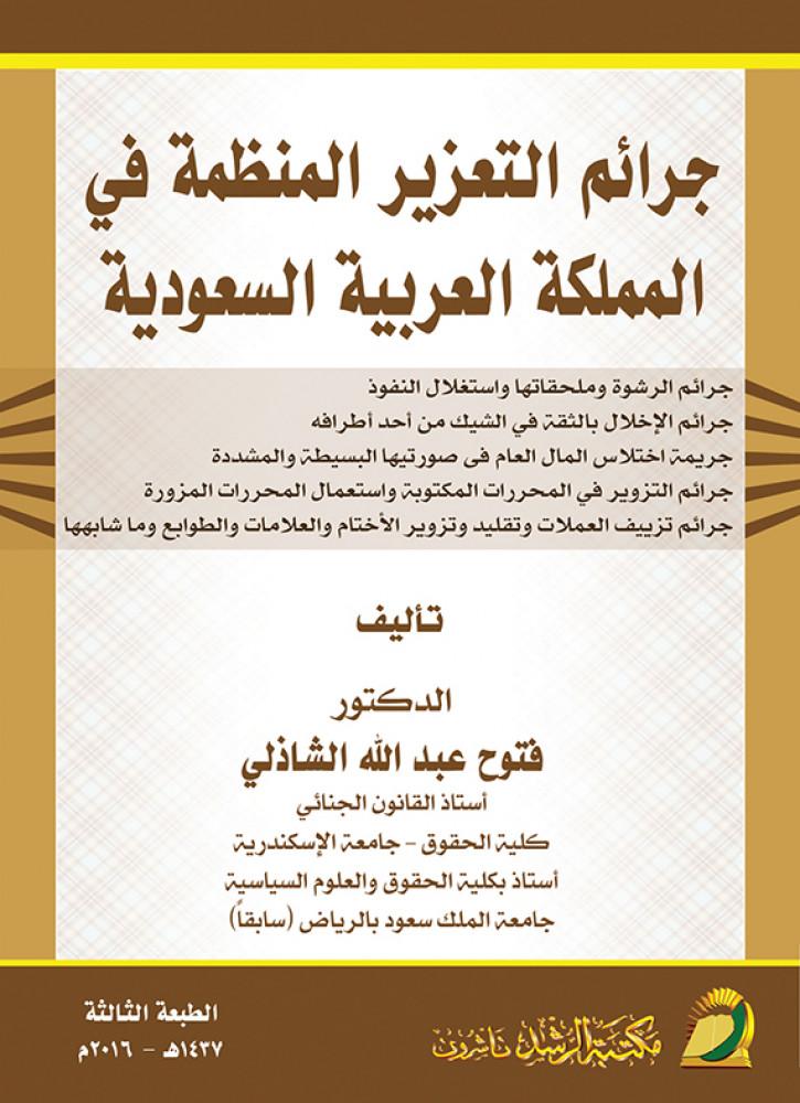 جرائم التعزير المنظمة في المملكة العربية السعودية دكتور فتوح الشاذلي