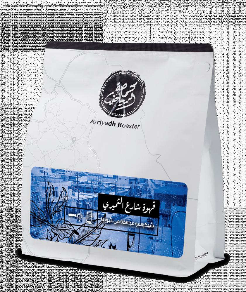 بياك-محمصة-الرياض-قهوة-الثميري-قهوة-مختصة