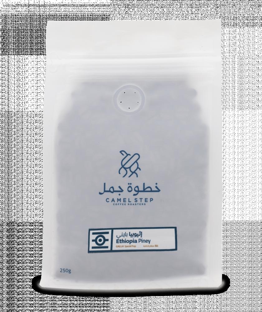 بياك-خطوة-جمل-اثيوبيا-بايني-قهوة-مختصة