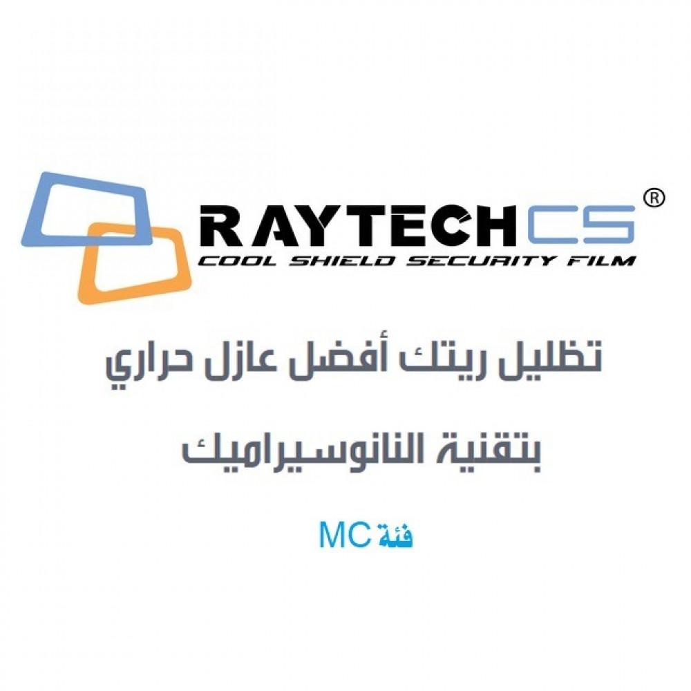 تظليل ريتك Raytech