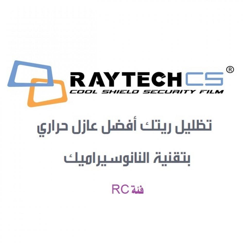 عازل حراري ريتك Raytech