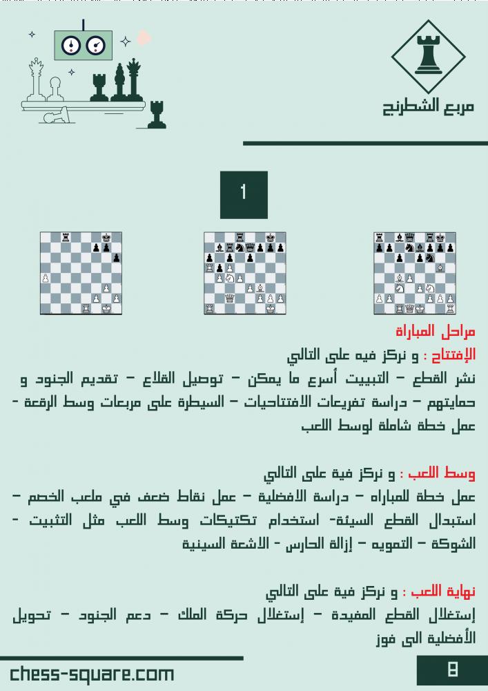 شطرنج pdf