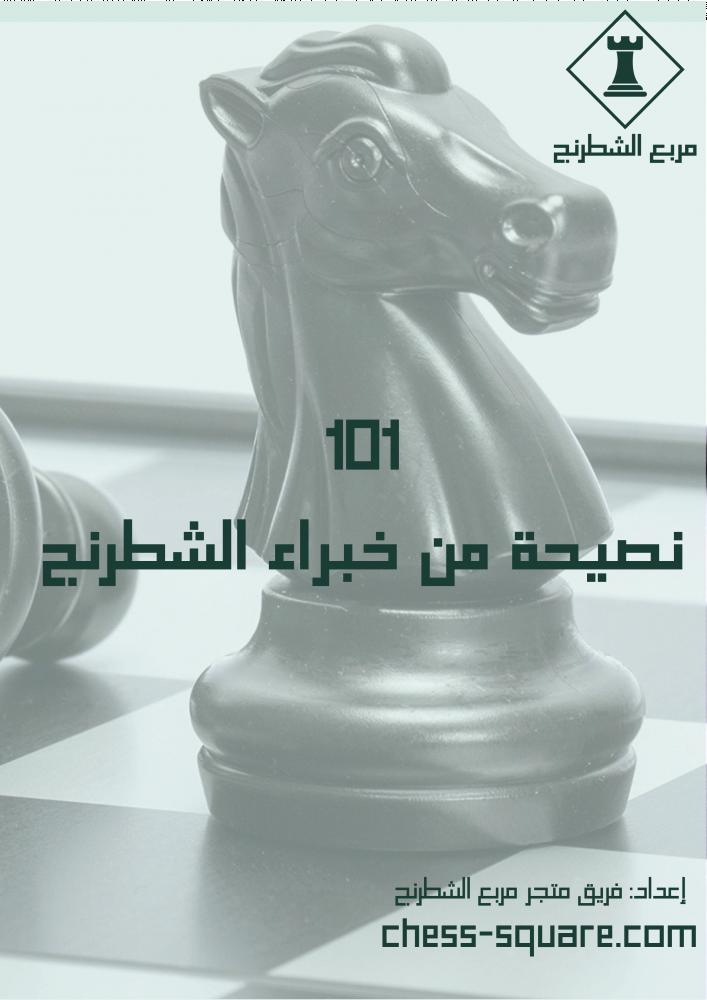 الشطرنج