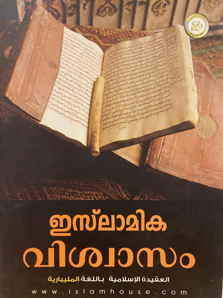العقيدة الاسلامية - مليباري