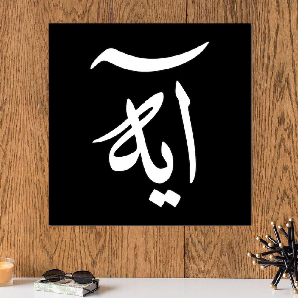 لوحة باسم ايه خشب ام دي اف مقاس 30x30 سنتيمتر