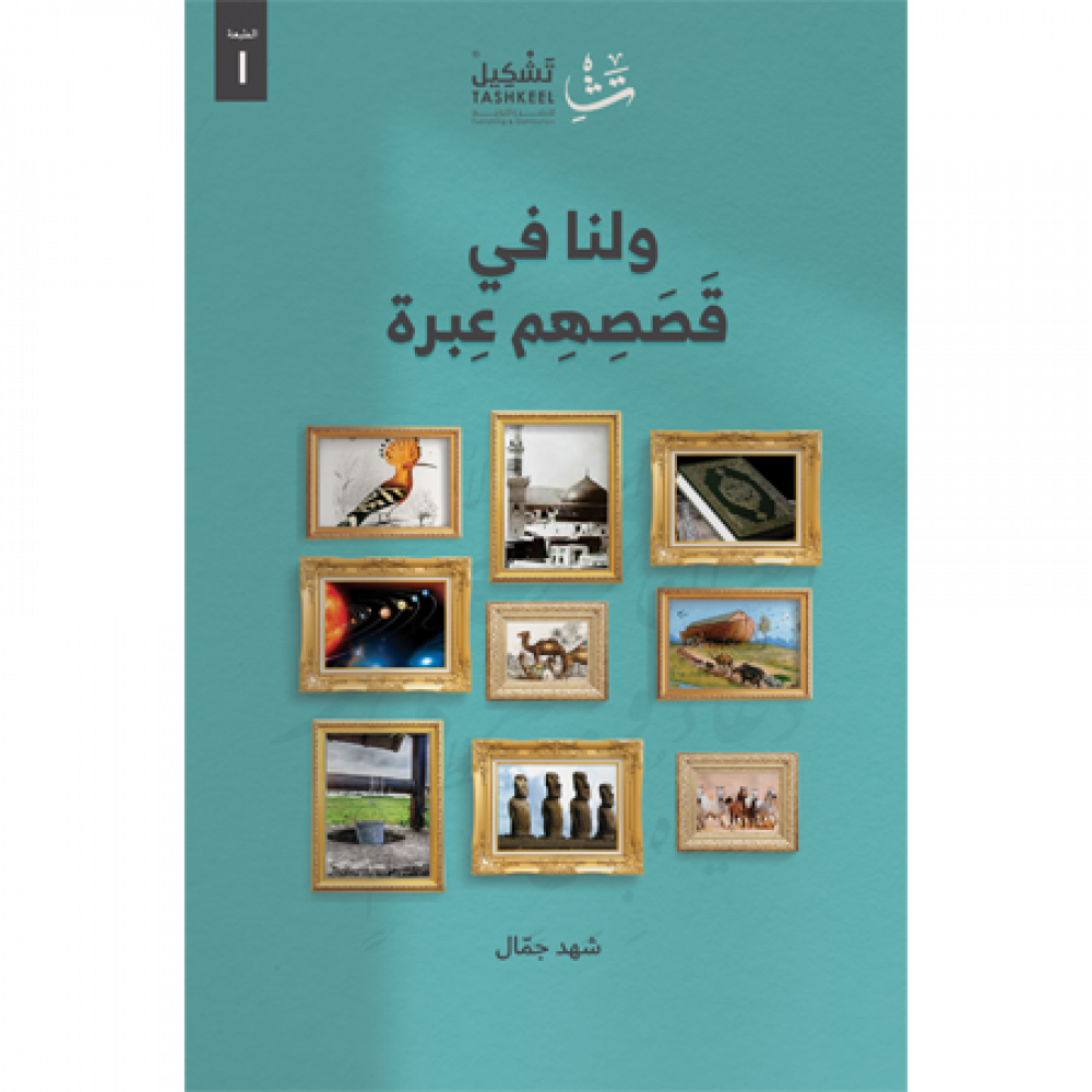 ولنا في قصهم عبرة شهد جمال