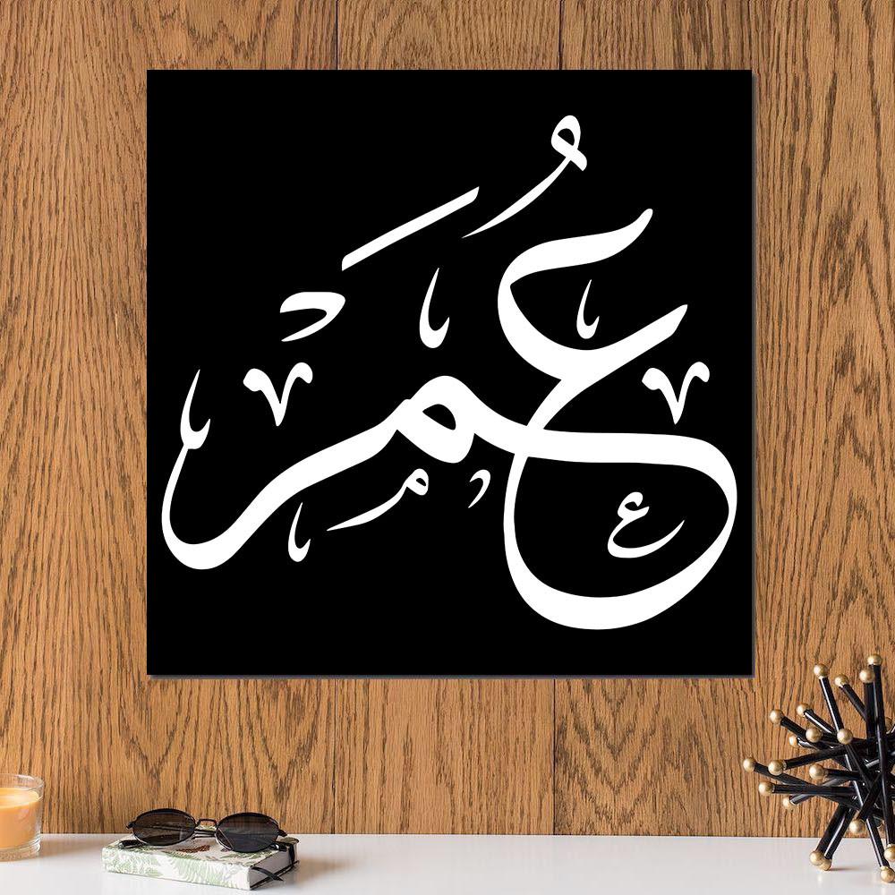 لوحة باسم عمر خشب ام دي اف مقاس 30x30 سنتيمتر