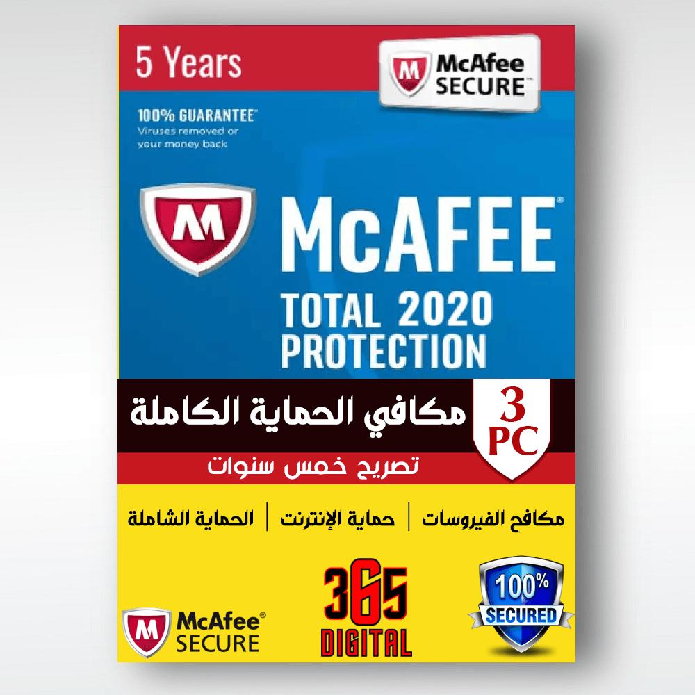 مكافي  الحماية الكاملة Total Protection Pro كود رقمي باشتراك 3أجهزة