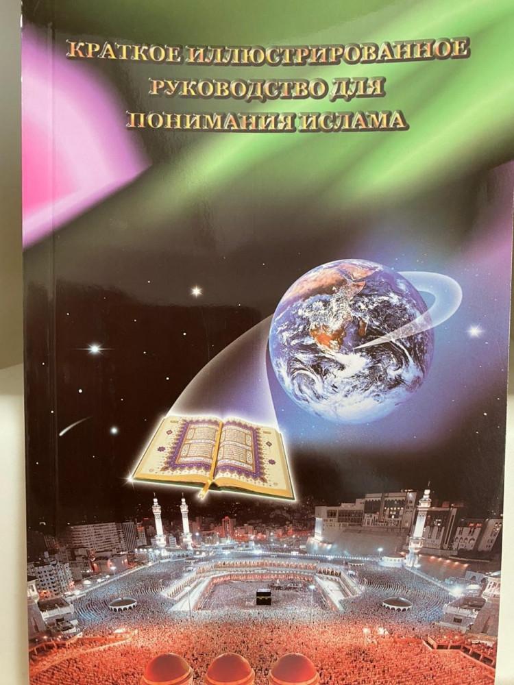 تعريف موجز لفهم الإسلام - روسي