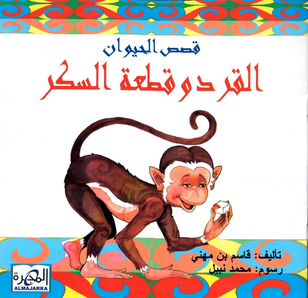 القرد و قطعة السكر