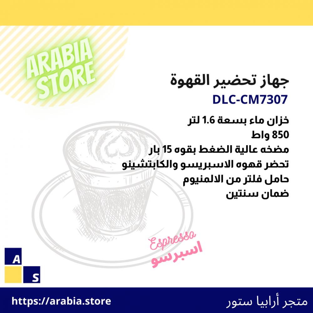 DLC Coffee Maker DLC-CM7307