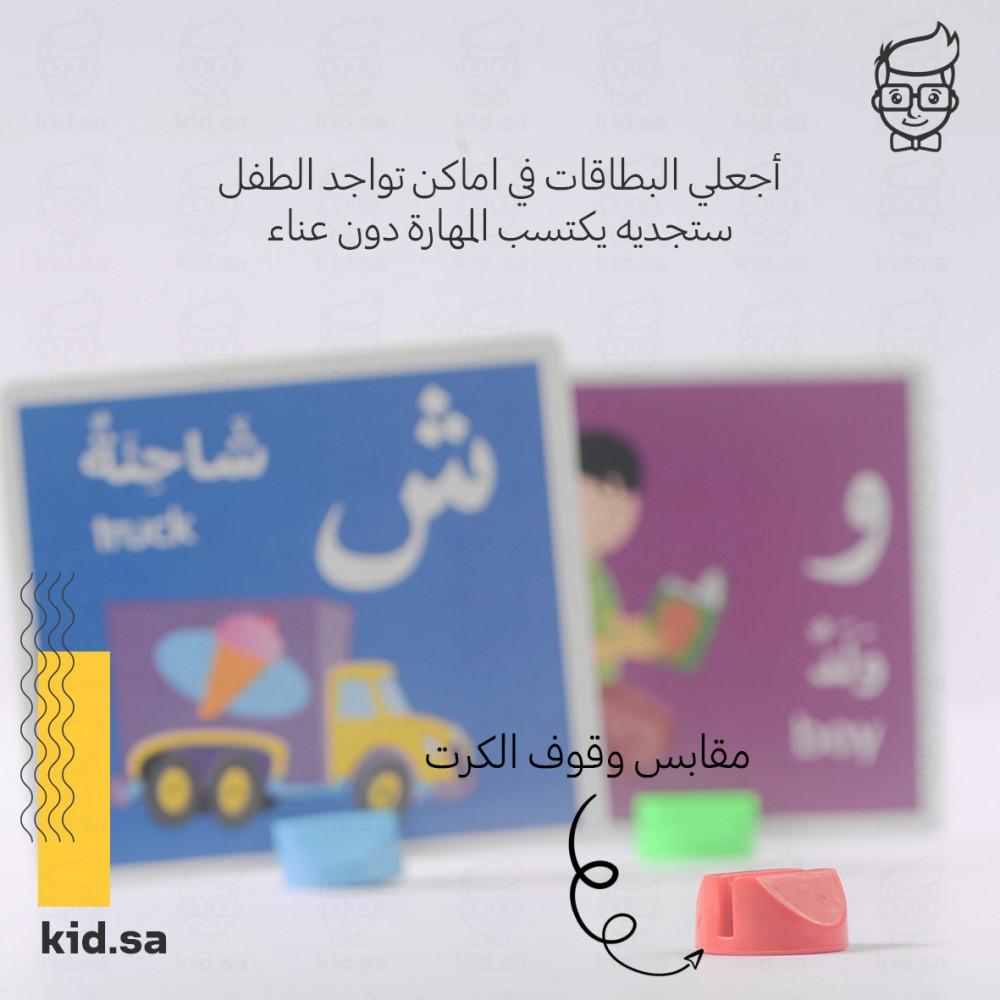 ستادي كارد للاطفال تعليم العربية