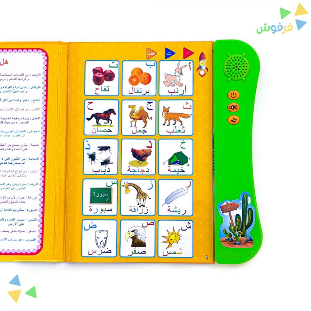 كتاب تعليمي ناطق للاطفال