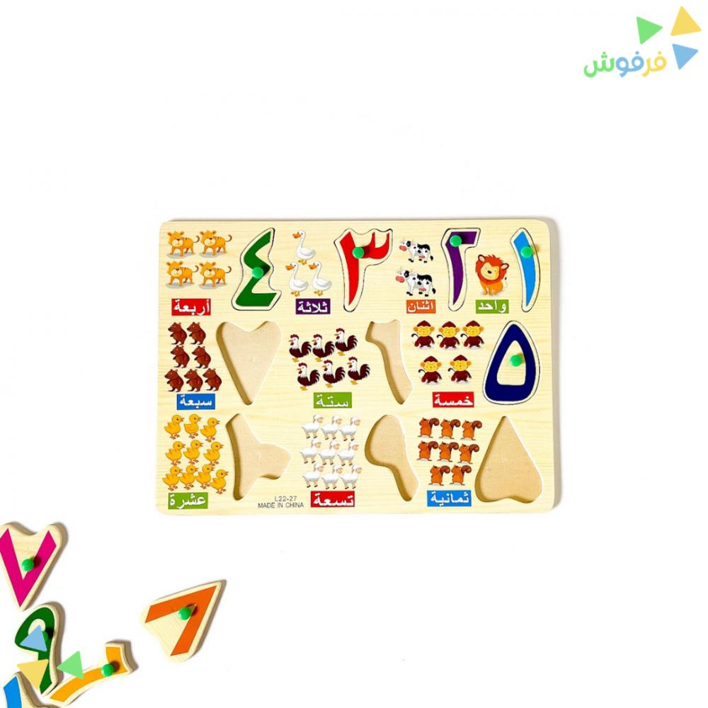 لعبة الارقام العربية للاطفال