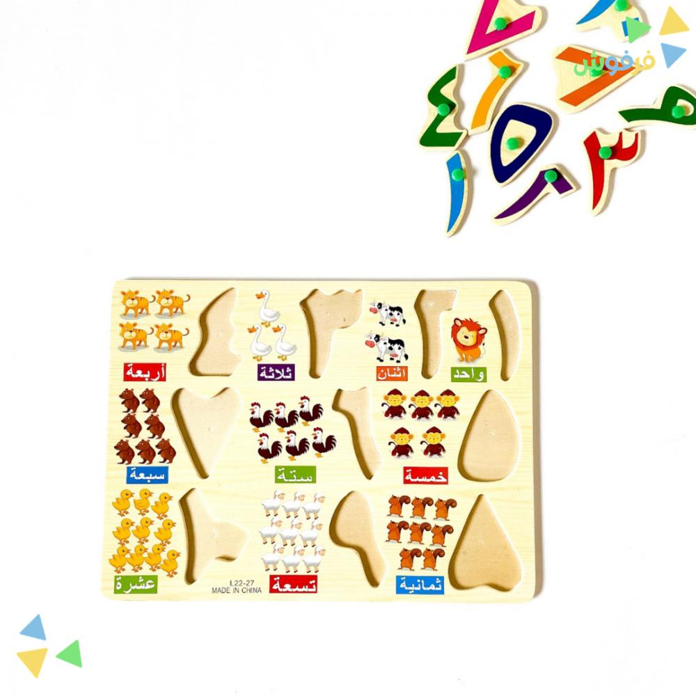 لوحة خشبية لتعليم الارقام العربية للاطفال