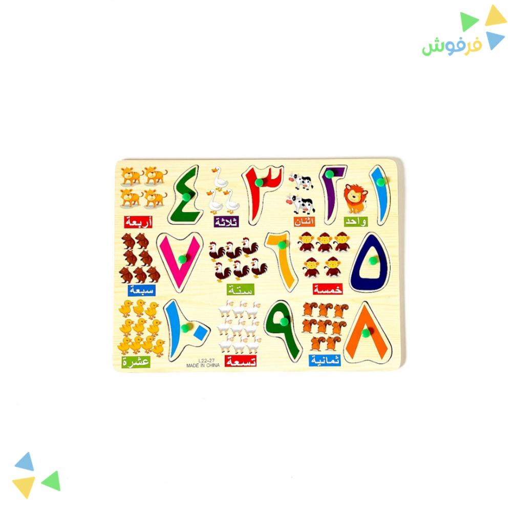 لعبة تعليم الارقام العربية للاطفال