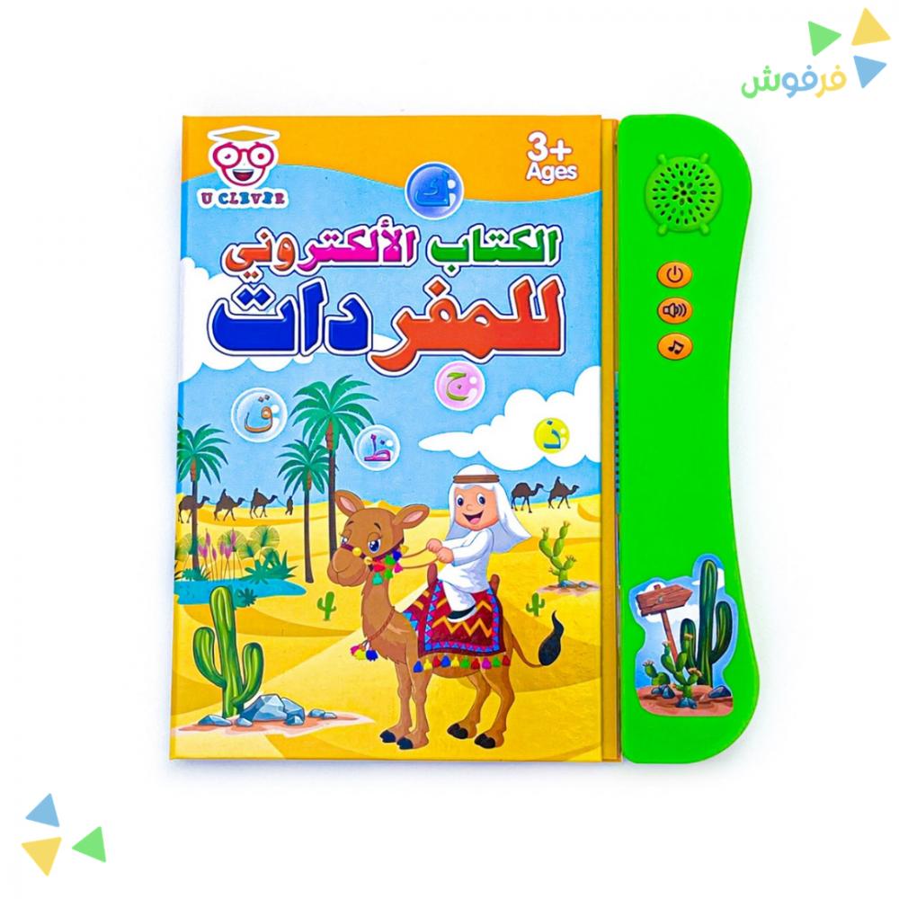 كتاب تعليمي للاطفال