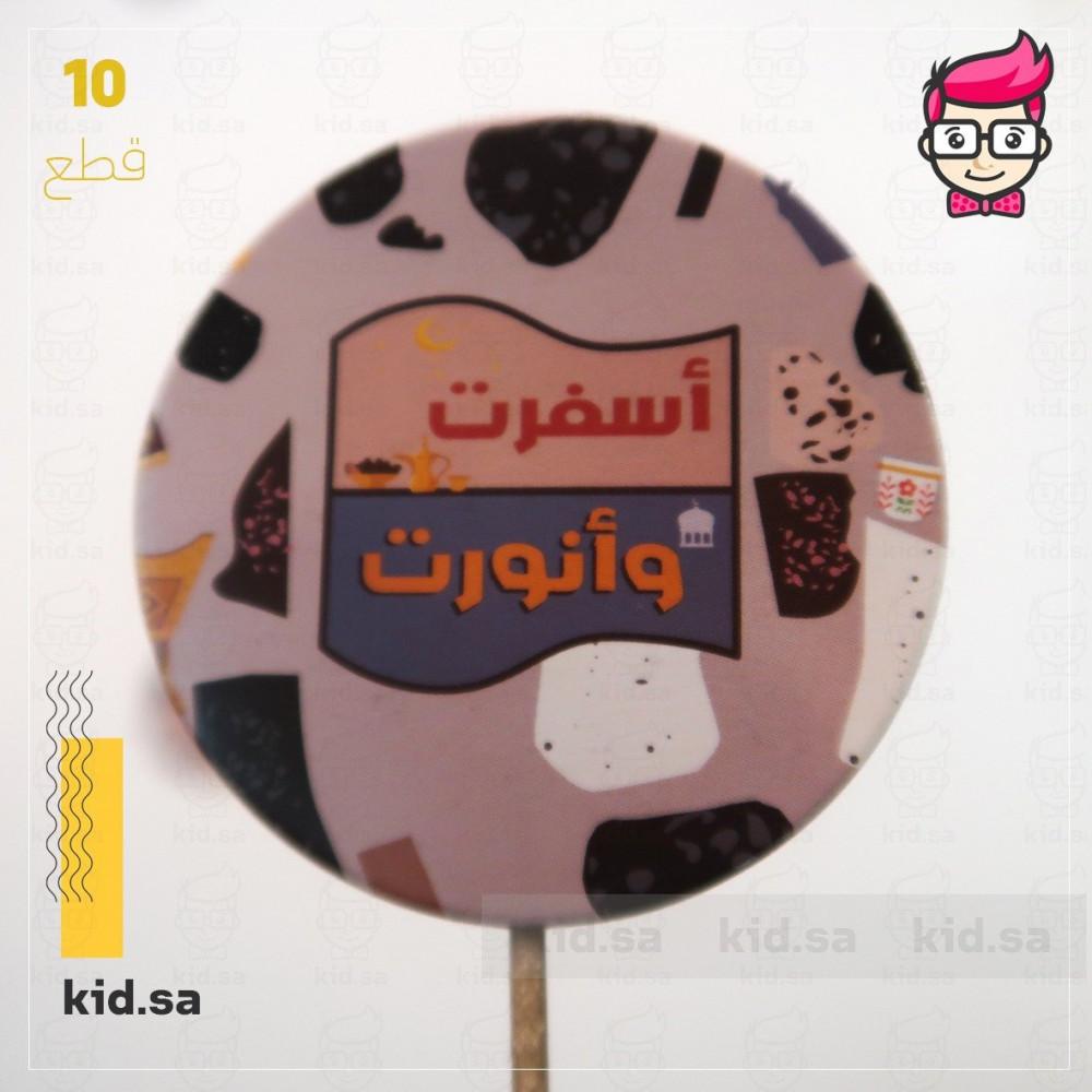 ثيمات رمضان للاطفال و الكبار مناسبة للسفرة