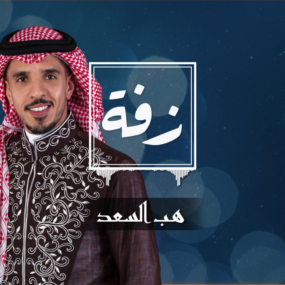 زفة زواج هب السعد أغاني زفة عرسان أجمل أغاني الزفة حفلات زفاف