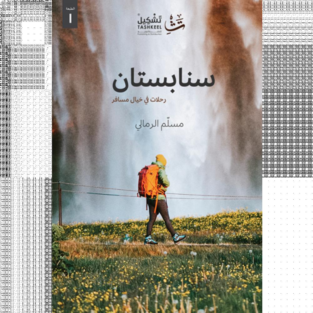 سنابستان رحلات في خيال مسافر مسلم الرمالي