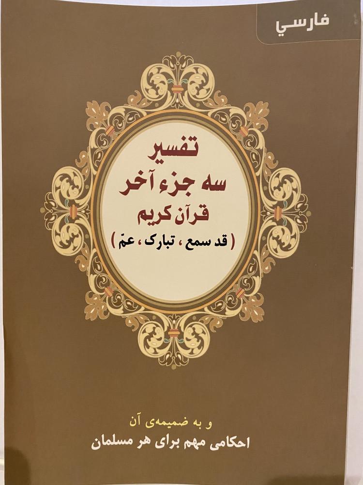 تفسير العشر الأخير - فارسي