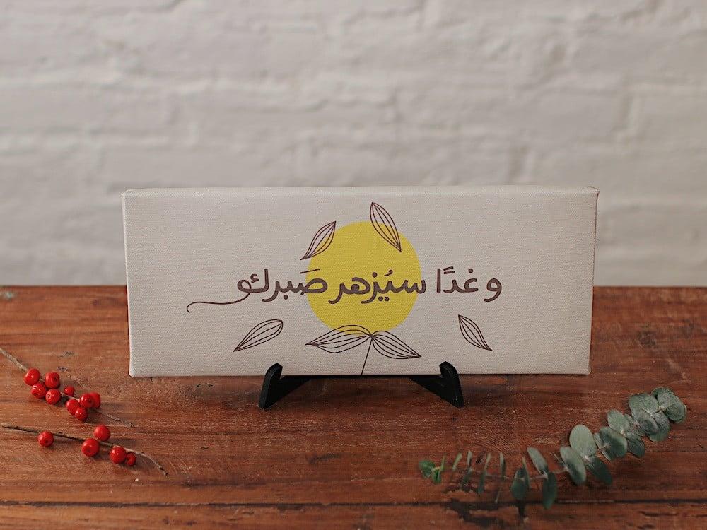 لوحات كانفس صغيرة هدية محفزة