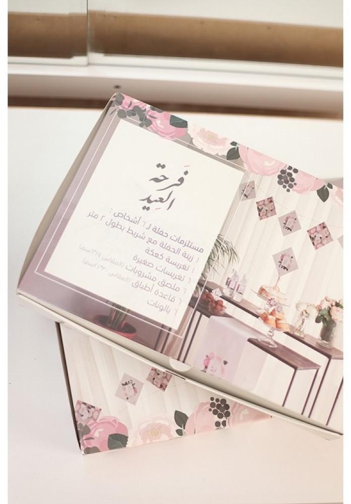 صندوق زينة ثيم فرحة العيد