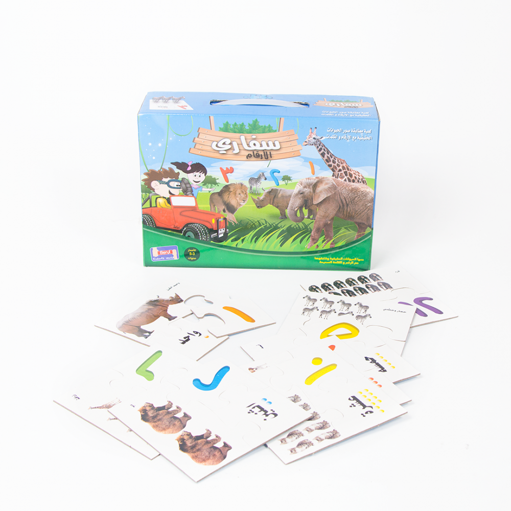 بزل سفاري لتعليم أطفال أرقام العاب تعليميه لعبة تعلم الأرقام سفاري