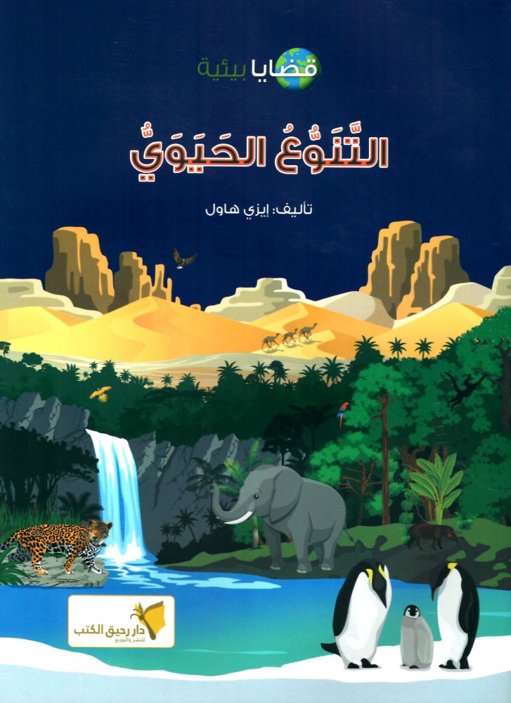 سلسلة قضايا بيئية التنوع الحيوي