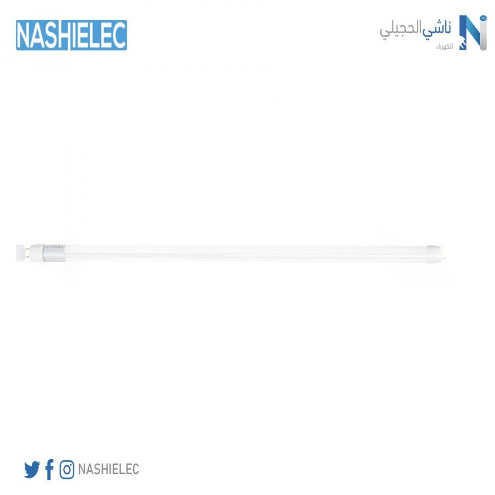قزاز ليد 120 سم أبيض - ناشي الحجيلي