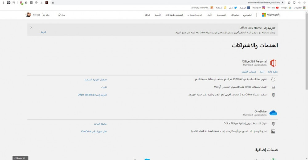 office 365 personal اوفيس 365 بيرسونال office 2019 office 2016