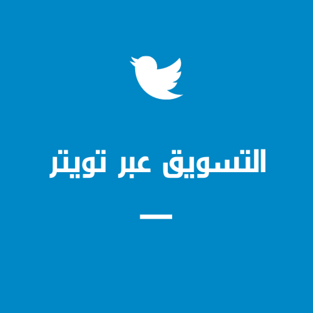 دورة التسويق عبر تويتر