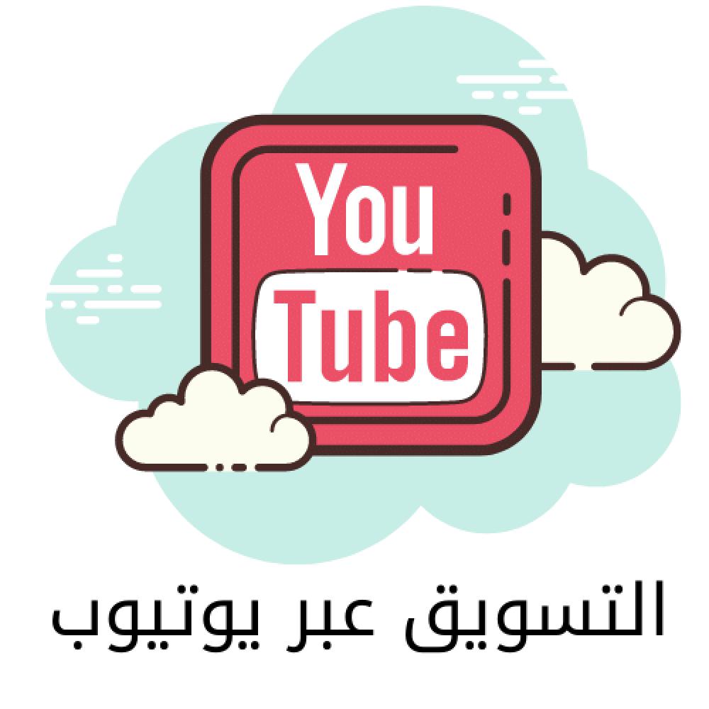 دورة  التسويق عبر يوتيوب