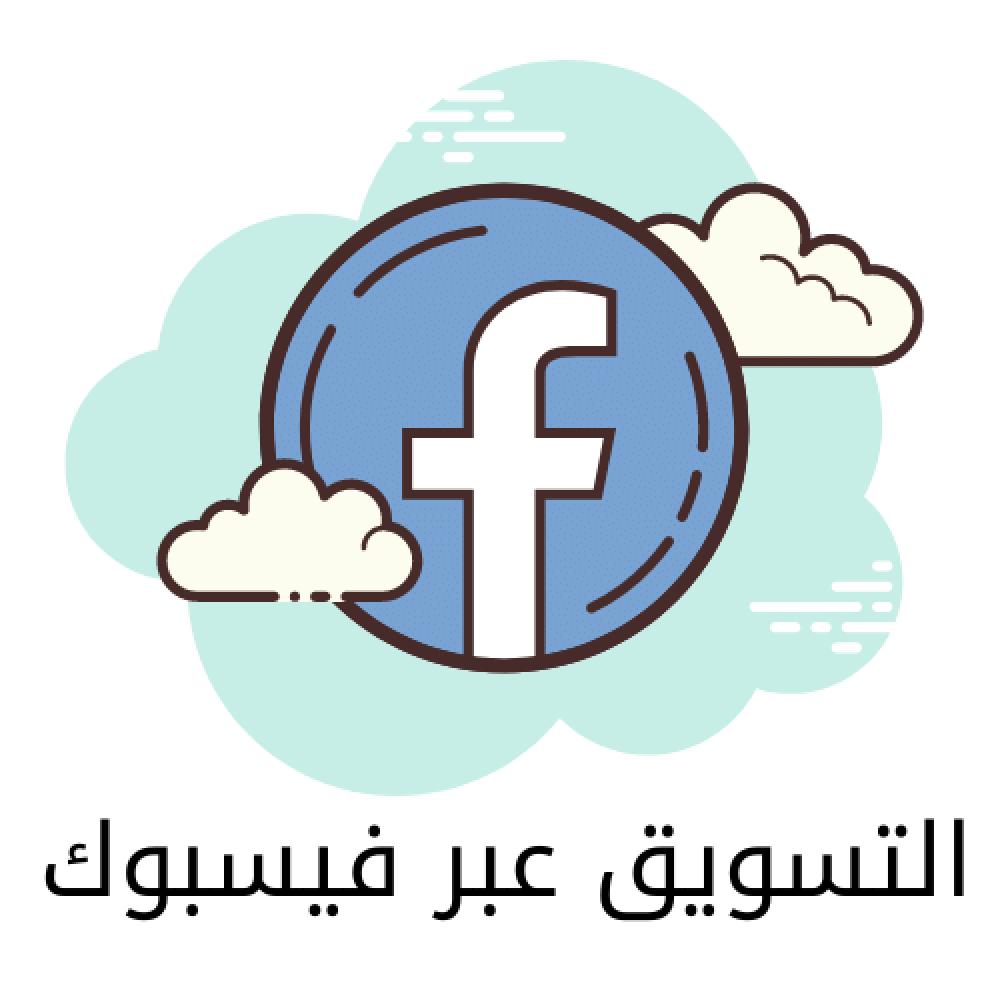 دورة التسويق عبر فيسبوك