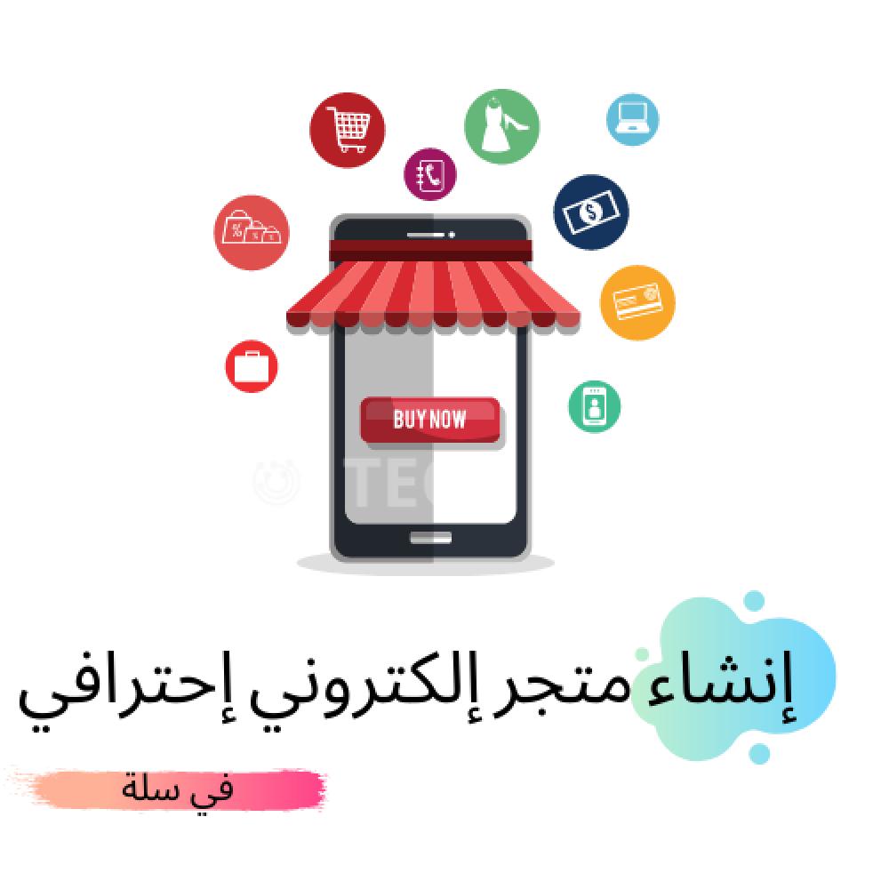 صورة خدمة إنشاء متجر الكتروني في سلة