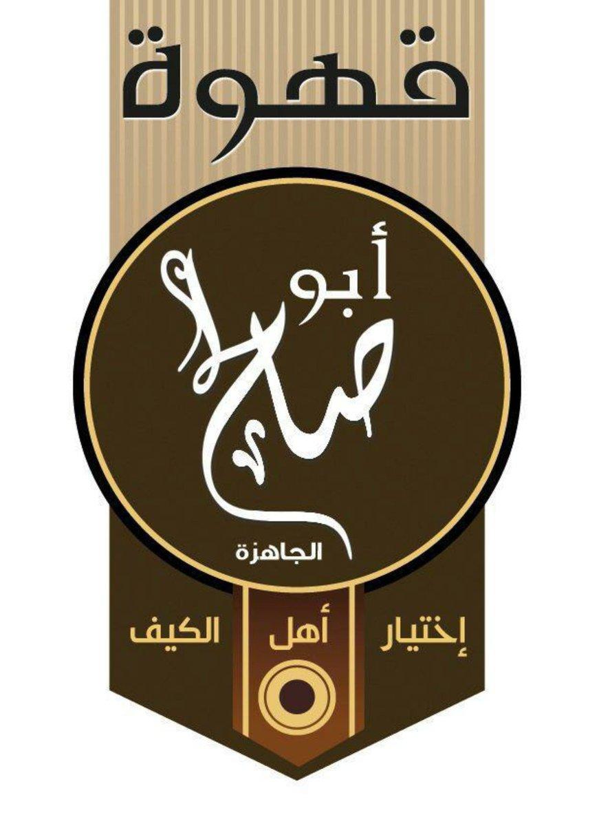 قهوة أبوصالح
