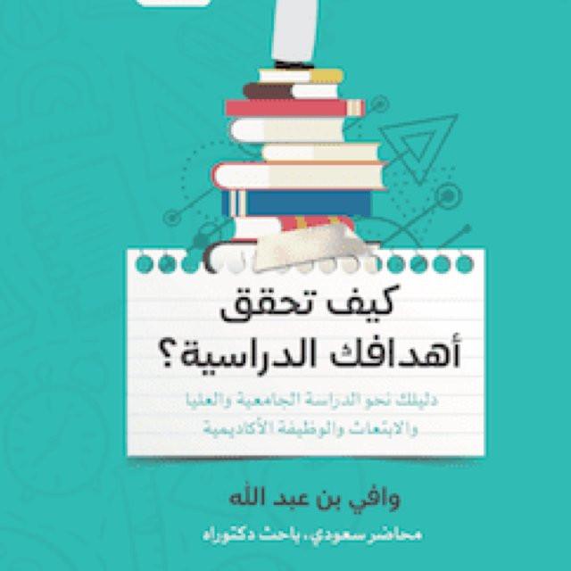 تحميل كتاب كيف تحقق أهدافك الدراسية وافي pdf