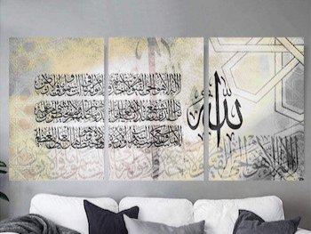 لوحات إسلامية